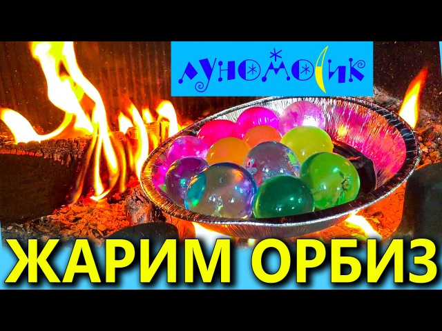 Мучаем ОРБИЗ часть 3: жарим в камине, замораживаем, режем яйцерезкой. Лопаем шари...