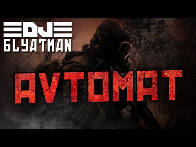 DJ Blyatman - Avtomat