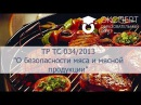 ТР ТС 034/2013 О безопасности мяса и мясной продукции