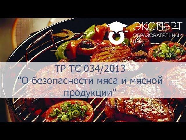 ТР ТС 0342013 О безопасности мяса и мясной продукции