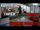 Гири №27 Как потренироваться с гирей НЕСТАНДАРТНО Тренировки с гирей Руслан Сергей Руднев