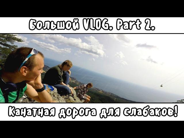 Поездка в Крым Часть 2 Пеший маршрут на Ай Петри Ласточкино гнездо
