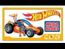 Машинка Багги конструктор Mega Bloks HOT WHEELS Max Scatter CNF41