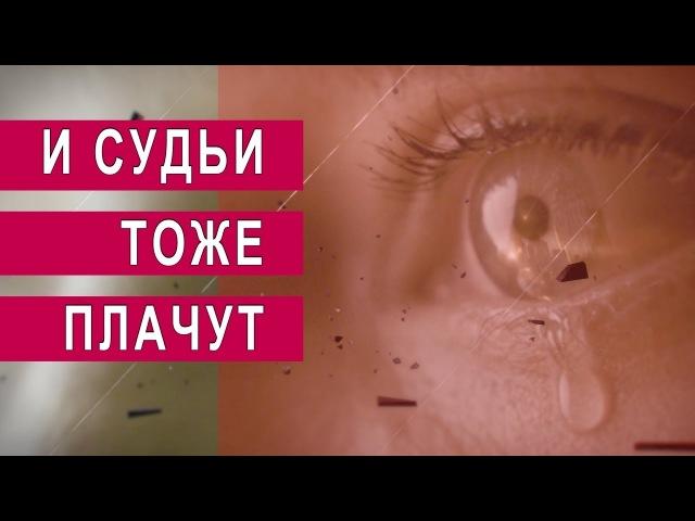 И СУДЬИ ТОЖЕ ПЛАЧУТ | Аналитика Юга России