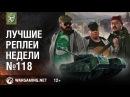 Лучшие Реплеи Недели с Кириллом Орешкиным 118 World of Tanks