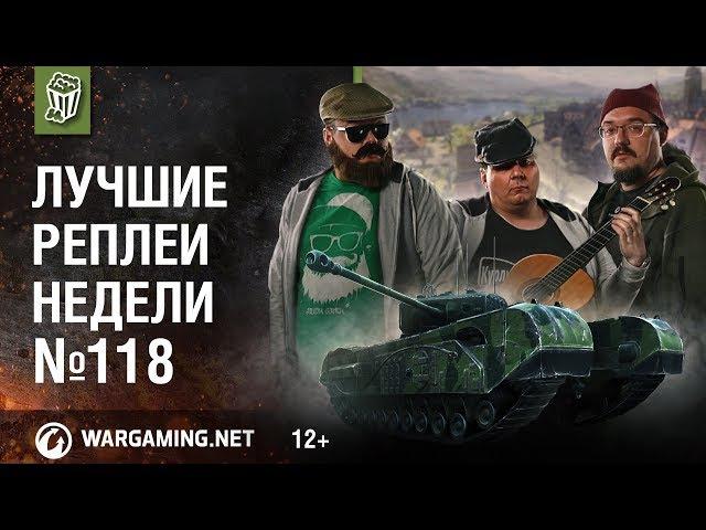 Лучшие Реплеи Недели с Кириллом Орешкиным 118 [World of Tanks]