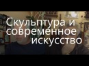 Форма и жизнь Скульптура и современное искусство Диалог Москва Нью Йорк