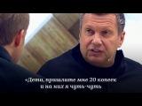 «Дети, пришлите мне 20 копеек»: Владимир Соловьев спародировал Алексея Навального