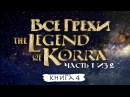 Все грехи и ляпы 4 сезона Легенда о Корре часть 1 из 2.