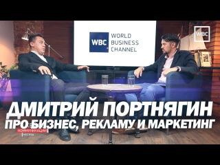Дмитрий Портнягин: как создать компанию и выйти в лидеры рынка