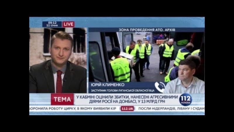 Общая сумма убытков, нанесенных Россией в Луганской обл., превышает 9 млрд грн, - Клименко