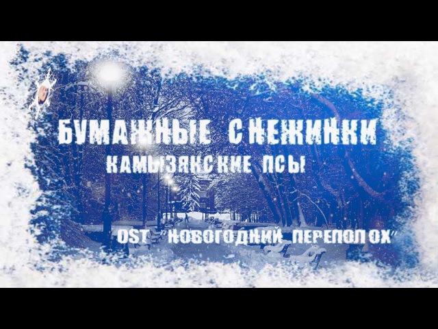 КамызякиБэнд - Бумажные Снежинки (Амур) OST Новогодний переполох (LyricVideo)