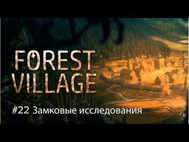 Life is Feudal: Forest Village 22 ~ Замковые исследования