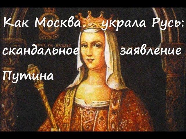 Как Москва украла Русь׃ скандальное заявление Путина