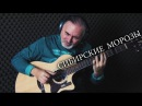 EMIN Владимир Кузьмин - Сибирские Морозы(Sibirskie Morozi) - Igor Presnyakov - fingerstyle guitar