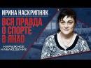 Ирина Наскрипняк. Вся правда о спорте в ЯНАО часть 1 Наружное наблюдение