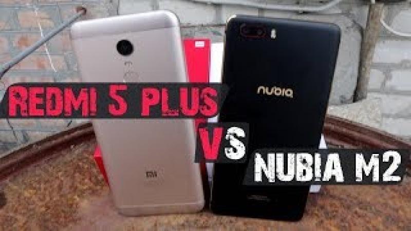 Nubia M2 или Redmi 5 Plus НУ ЧТО ЖЕ КУПИТЬ - ОТВЕТЫ на вопросы