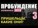 ПРОБУЖДЕНИЕ 3 ПРИШЕЛЬЦЫ 2018 фильм про инопланетян пришельцы секретные материалы космос НЛО UFO
