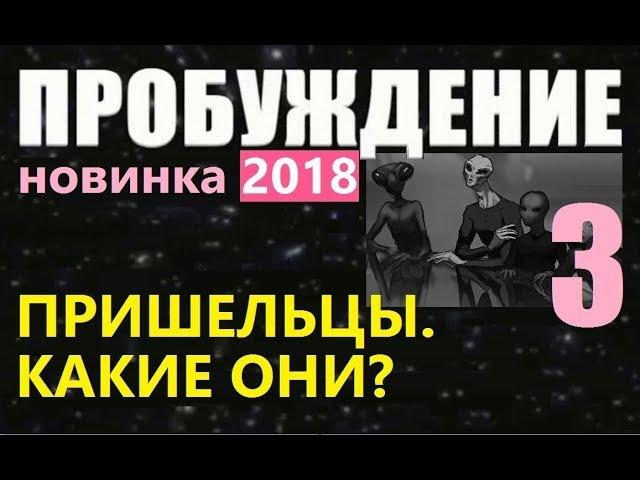 ПРОБУЖДЕНИЕ (3) ПРИШЕЛЬЦЫ. 2018 фильм про инопланетян пришельцы секретные материалы космос НЛО UFO