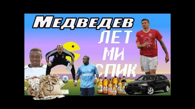 Половина команды сдала игру - Алексей Медведев о договорняках и наказаниях Газзаева. ЛетМиСпик