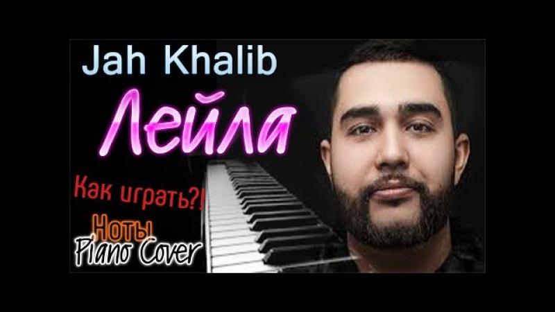 Тебе нужно это услышать ПИАНО-ВЕРСИЯ! Jah Khalib-ЛЕЙЛА (Piano Cover)