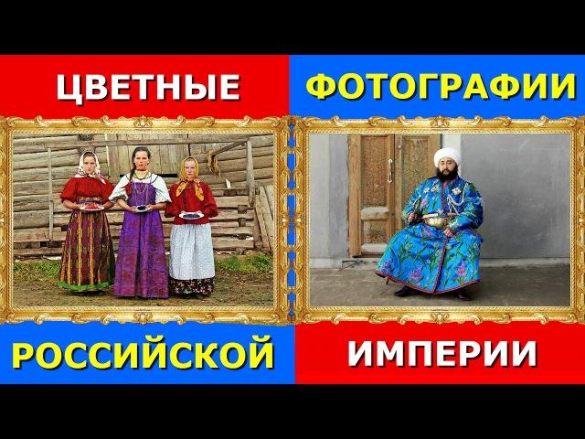 Цветные фотографии Российской Империи 1909-1915 | Фотографии Прокудина-Горского