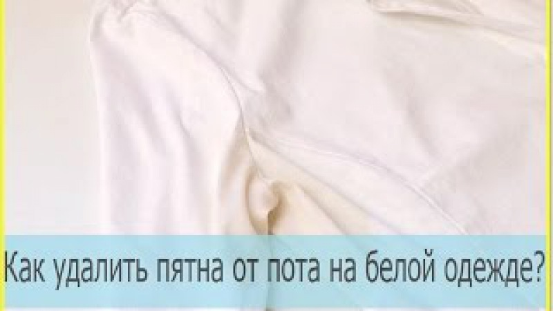 Как удалить (вывести) желтые пятна от пота под мышками на белой одежде. Удаление ...