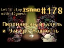 Lets play The Binding of IsaacAfterbirth with IDguest 178 Пироманьяк Азазель и Ультра-Жадность