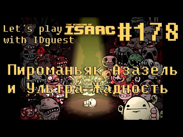 Let's play [The Binding of Isaac:Afterbirth] with IDguest 178 Пироманьяк Азазель и Ультра-Жадность