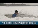 Что делать, если провалился под лед
