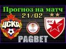 Прогноз и ставка на матч ЦСКА - Црвена Звезда | Лига Европы 21.02.18 | PagbeT