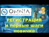 OMNIA - Регистрация, первые шаги и краткий обзор кабинета.