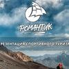 Презентация спортивного туризма т/к Романтик