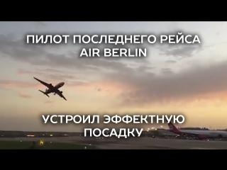 Пилот последнего рейса Air Berlin устроил эффектную посадку