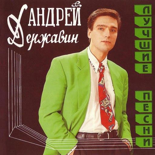 Андрей Державин альбом Лучшие песни