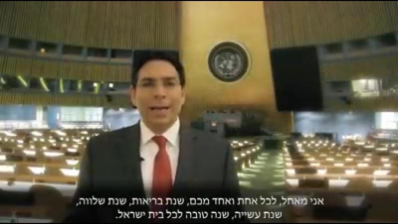 Мы продолжаем бороться за Израиль в ООН ! Обзор года , в течение 2 минут . С послом Израиля , Данни Даноном .