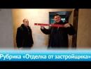 ЖК Дивногорский в Новосибирске. Сравниваем чистовую отделку и отделку под ключ.