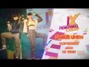 3) Dance Crew adult | Play-Fantazy | д.Грачи | Mi gente