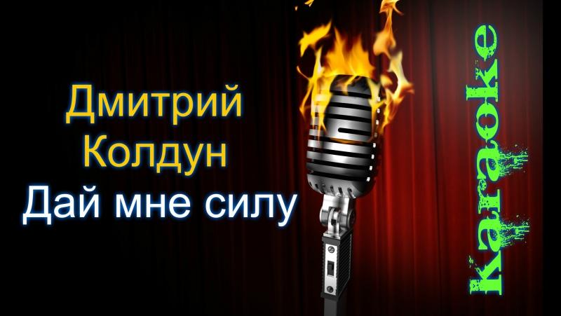 Дмитрий Колдун Дай мне силу караоке
