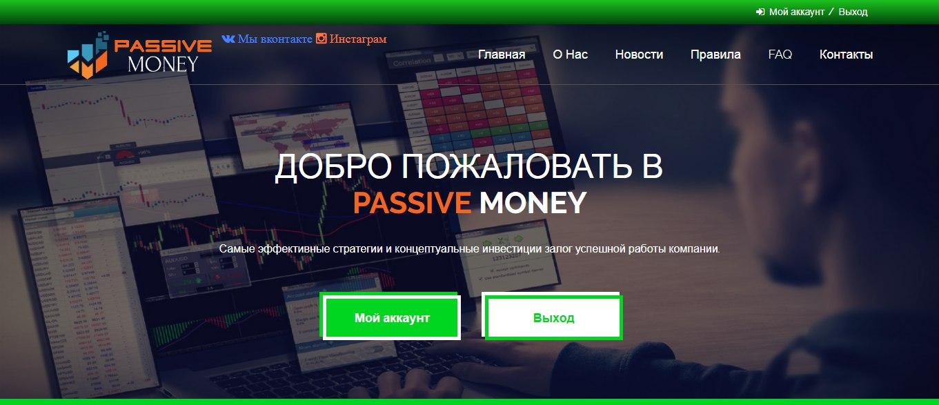 Постер к новости Passive Money