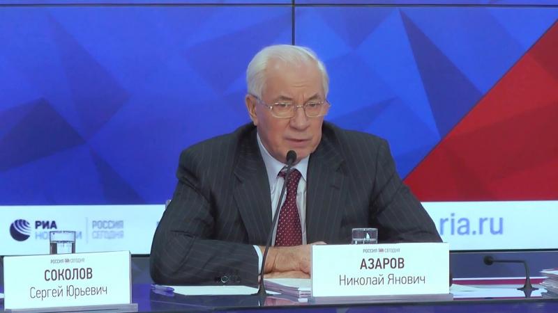 Николай Азаров. Презентация доклада о нарушении прав человека на Украине