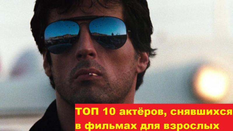 ТОП 10 актёров снявшихся в фильмах для взрослых