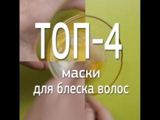 ТОП-4 маски для блеска волос