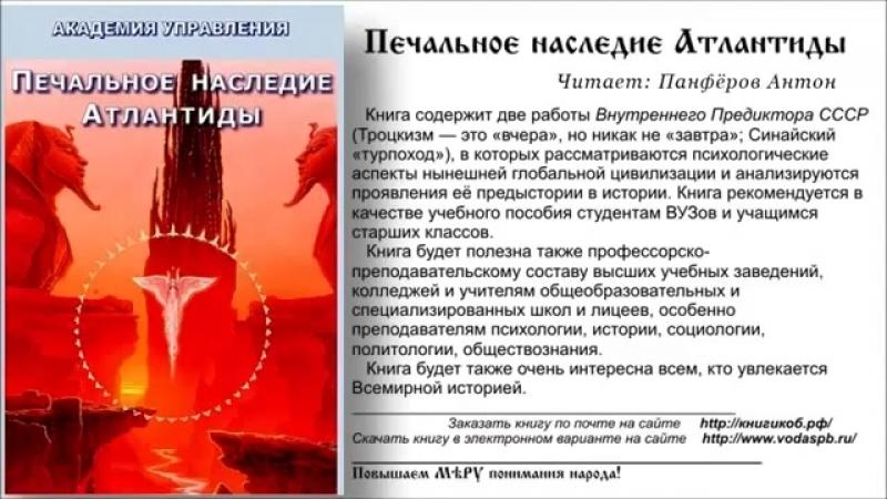 ВП СССР «Печальное наследие Атлантиды» Взгляд сквозь маски и шоу - Глобальные сц