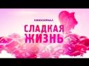 Сладкая жизнь на ТВ-3!