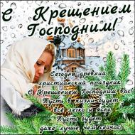 Крещение господне  Встречаем мы сегодня!  Пусть небо улыбается,  Когда грехи прощаются!  Горят все ярче свечи,  И будет добрым вечер!