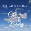 Christie 4*   Natalia 3*   Отели в Крыму