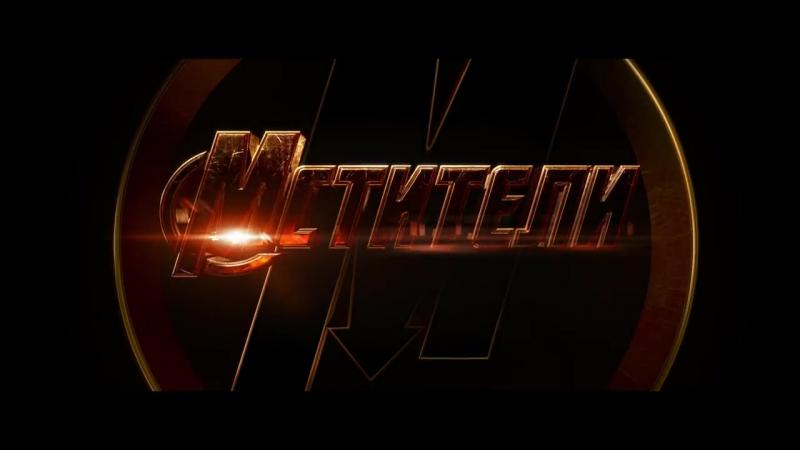 Мстители: Война бесконечности - трейлер [Bazinga] 2017 Marvel
