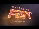 Приходи на WG Fest 2017! Солидный Разработчик приглашает!