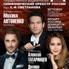 Михаил Антоненко | | Бетховен, Моцарт и др.